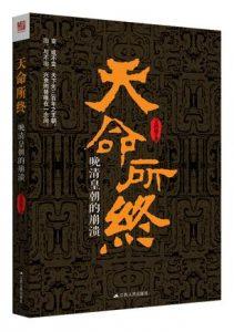 《天命所终 : 晚清皇朝的崩溃》金满楼(作者)-epub+mobi