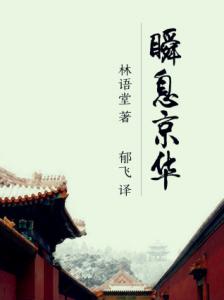 《瞬息京华(多看精制)》林语堂(作者) 郁飞 (译者)-epub