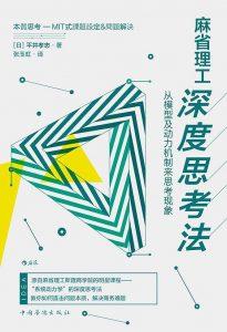 《麻省理工深度思考法:从模型及动力机制来思考现象》平井孝志-epub+mobi+azw3+pdf+txt
