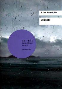 《远山淡影》[英] 石黑一雄(作者)-epub+mobi+azw3