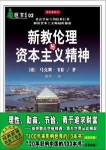 《新教伦理与资本主义精神》马克斯·韦伯(作者)-epub+mobi+azw3