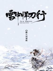 《雪中悍刀行(多看精制版,四卷全)》烽火戏诸侯(作者)-epub+mobi