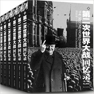 《第二次世界大战回忆录(全六卷)》温斯顿·丘吉尔-mobi