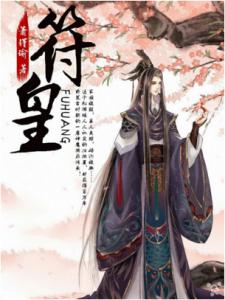 《符皇(完本精排)》 萧瑾瑜(作者)-epub+mobi