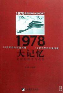 《1978大记忆:北京的思考与改变》苏峰(作者)-epub+mobi+azw3