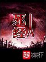 《死人经》冰临神下(作者)-epub+mobi