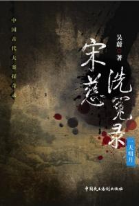 《宋慈洗冤录 :一天明月》(中国古代大案探奇录系列)吴蔚(作者)-epub+mobi+azw3
