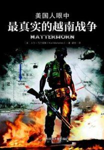 《美国人眼中最真实的越南战争》[美]卡尔·马兰提斯(作者)-epub+mobi+azw3