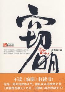 《窃明》灰熊猫(作者)-epub+mobi+azw3