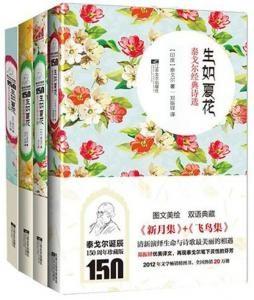 《生如夏花:泰戈尔经典诗选系列(套装共4册)》泰戈尔(作者)-epub+mobi+azw3