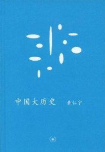 《中国大历史》百度云盘 黄仁宇(作者)-epub+mobi