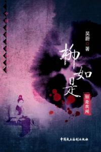 《柳如是:如是我闻 》(中国古代大案探奇录系列)吴蔚(作者)-epub+mobi+azw3