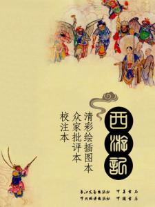 《西游记(精编多看弹注精修插图版)》吴承恩(作者)-epub