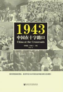 《1943:中国在十字路口》周锡瑞(作者)-epub+mobi+azw3