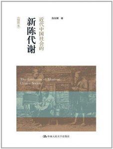 《近代中国社会的新陈代谢(插图本)》陈旭麓(作者)-epub+mobi