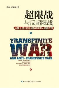 《超限战与反超限战:中国人提出的新战争观美国人如何应对》 乔良/王湘穗(作者)-epub+mobi+azw3