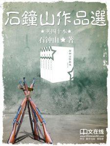 《石钟山作品选 (套装共36册)》石钟山(作者)-epub+mobi+azw3