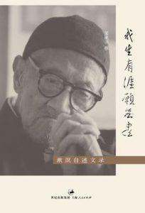 《我生有涯愿无尽:漱溟自述文录》梁漱溟(作者)-epub+mobi+azw3