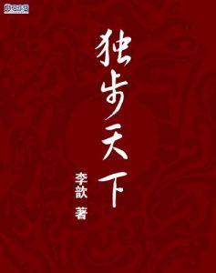 《独步天下(套装全3册)》李歆(作者)-epub+mobi+azw3