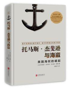 《托马斯·杰斐逊与海盗:美国海权的崛起》[美]布莱恩·吉米德(作者)-epub+mobi+azw3