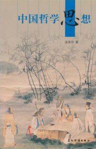 《中国哲学思想》温海明(作者)-epub+mobi+azw3
