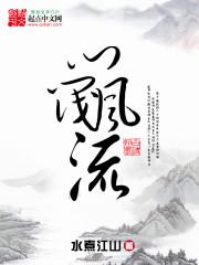 《门阀风流》水煮江山 (作者)-epub+mobi