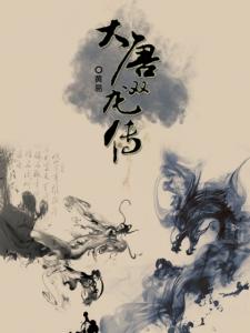 《大唐双龙传(多看精排)》黄易(作者)-epub+mobi
