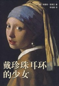 《戴珍珠耳环的少女》[美] 特蕾西·雪佛兰(作者)-epub+mobi+azw3