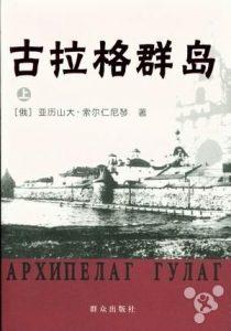 《古拉格群岛(上中下三册全)》[俄] 亚历山大·索尔仁尼琴(作者)-epub+mobi
