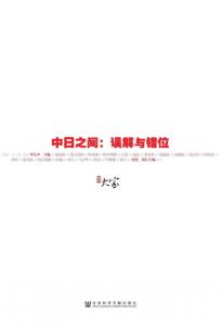 《中日之间:误解与错位》【甲骨文丛书】李长声 / 贾葭(编者)-epub+mobi