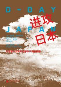 《进攻日本:日军暴行及美军投掷原子弹的真相》戴维斯 (作者)-epub+mobi+azw3