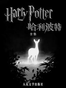 《哈利波特系列全集(多看精美插画版)》J.K.罗琳(作者)-epub