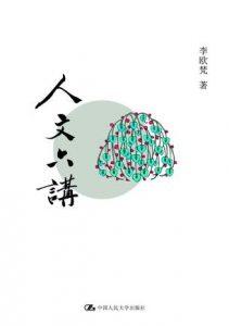 《人文六讲》李欧梵(作者)-epub+mobi+azw3