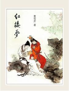 《红楼梦(精编彩插版)》[清]曹雪芹(作者)-epub+mobi