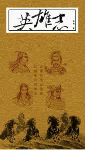 《英雄志(多看精校插图本)》孙晓(作者)-epub