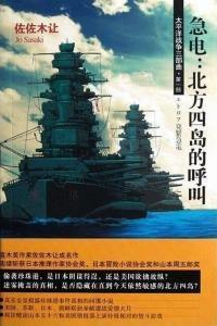 《太平洋战争三部曲一:急电,北方四岛的呼叫》[日]佐佐木让(作者)-epub+mobi