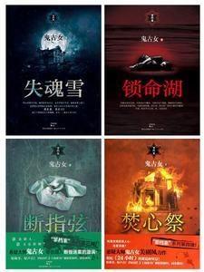 《罪档案系列(全四部)》鬼古女(作者)-epub+mobi+azw3