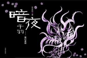 《暗夜千羽2:魔幻唐朝》林素微(作者)-epub+mobi