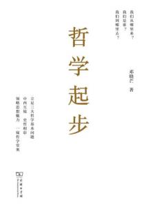 《哲学起步》邓晓芒(作者)-epub+mobi