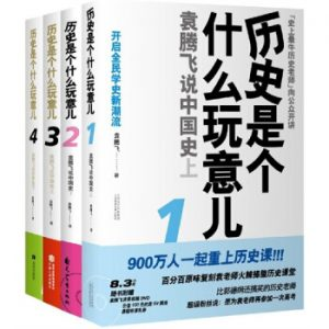 《历史是个什么玩意儿(套装全四册)》袁腾飞-mobi