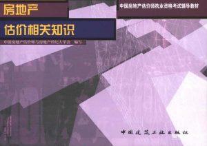 《房地产估价相关知识:中国房地产估价师执业资格考试辅导教材》-pdf