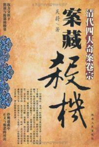 《案藏杀机:清代四大奇案卷宗》吴蔚-mobi