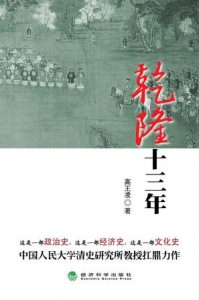 《乾隆十三年》高王凌-mobi