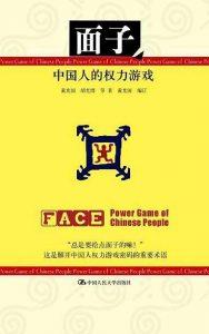《面子:中国人的权利游戏》黄光国 / 胡先缙 等 -pdf