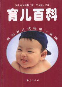 《定本育儿百科》松田道雄-mobi