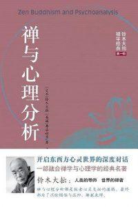 《禅与心理分析》铃木大拙-pdf