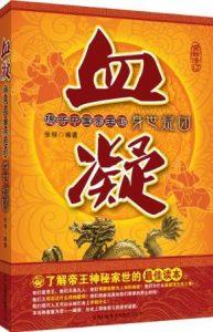 《血凝:揭开中国帝王的身世疑团》张程-mobi