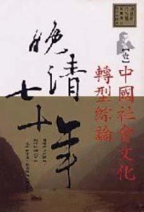 《晚清七十年(全五册)》唐德刚-mobi+epub