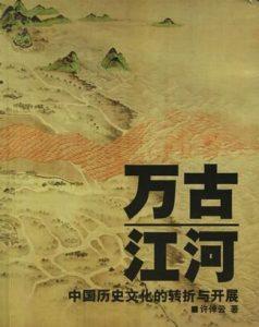 《万古江河:中国历史文化的转折与开展(精制精排插图本)》许倬云(作者)epub+mobi+pdf