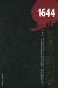 《1644:中国式王朝兴替 》吴蔚-mobi
